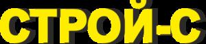 логотип Строй-С